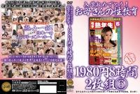 入学おめでとう!お●さんの性教育 6 Part 1 KBKD-1186-1_1