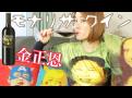 金正恩パロディ,モランボン楽団のディズニーソング&キムジョンウン北朝鮮ニュース?ワインレビュー