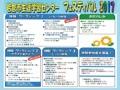 岩倉市生涯学習センターフェスティバル2017のご案内