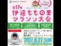 2017年8月27日 第57回 伊達ももの里マラソン もーもーちゃん(牛仮装)参戦録 No.001