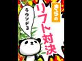 ☆キラのリフト対決ーRound3